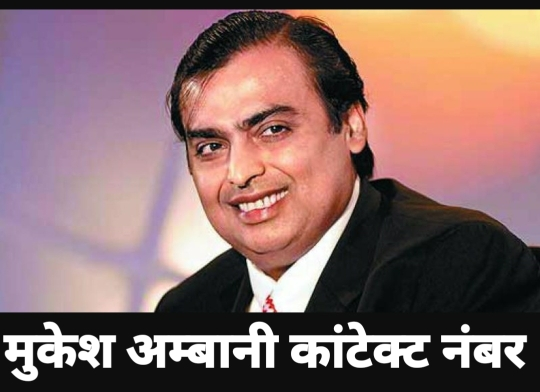 mukesh ambani contact number