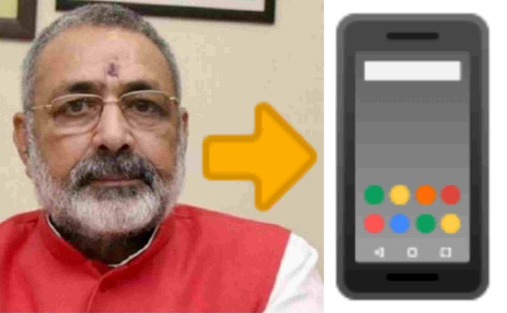 giriraj singh contact number