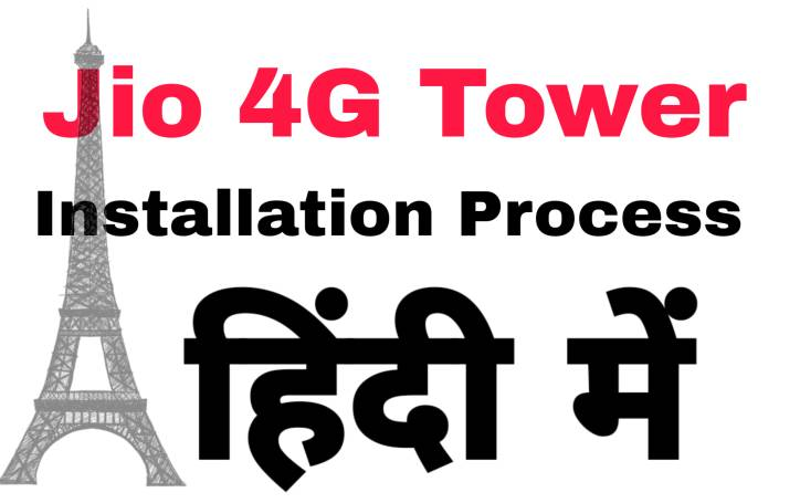 jio tower installation process in hindi