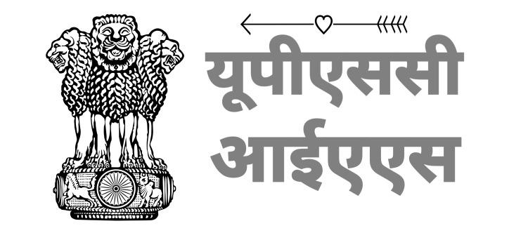 ias kaise bane hindi
