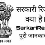 sarkari result hindi