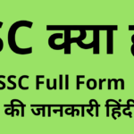 ssc kya hai, ssc full form