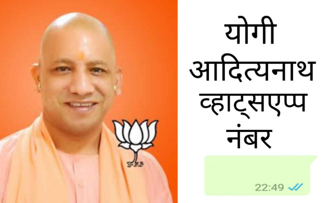 yogi adityanath whatsapp number