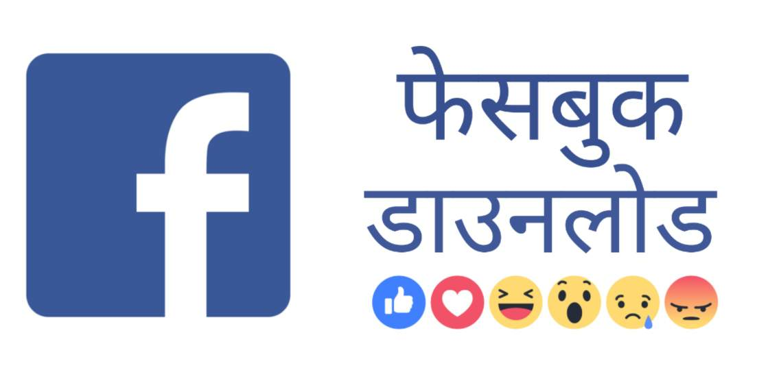 फेसबुक डाउनलोड