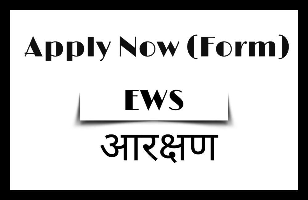 ews reservation apply