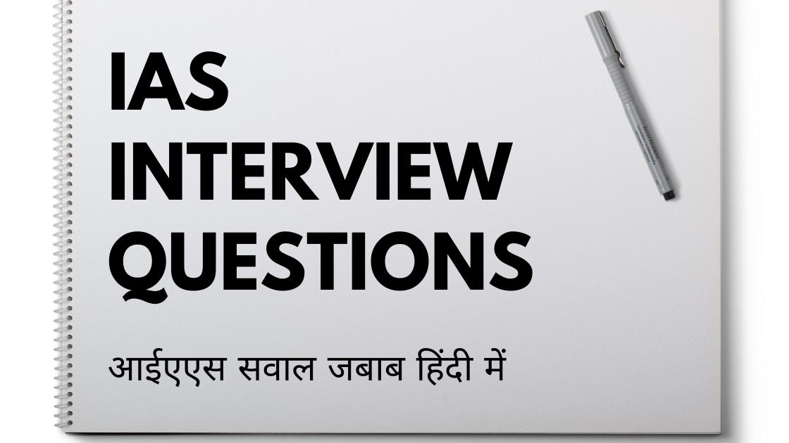 ias interview questions hindi