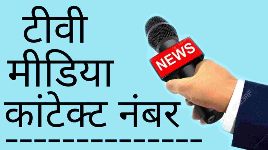 tv media channel number
