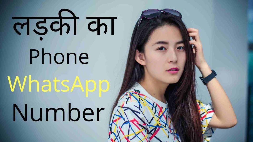 ladki whatsapp phone number