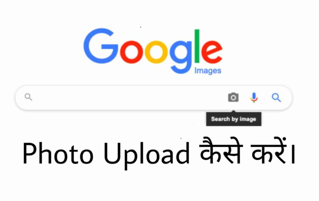 google me photo kaise dale, upload kare