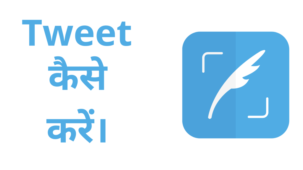 tweet kya hai, tweet hindi