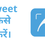 tweet kya hai, tweet hindi
