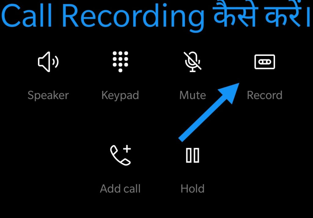 call record kaise kare
