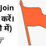 rss join kaise kare