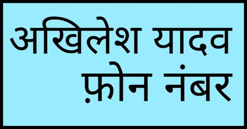 akhilesh yadav whatsapp number