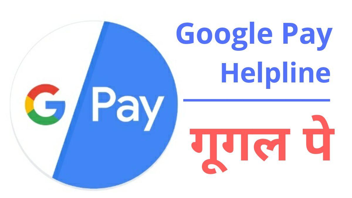 गूगल पे हेल्पलाइन नंबर