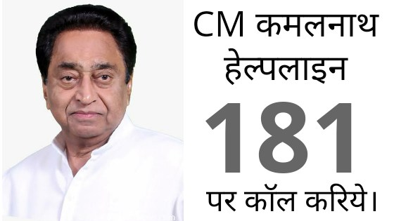 kamalnath helpline number