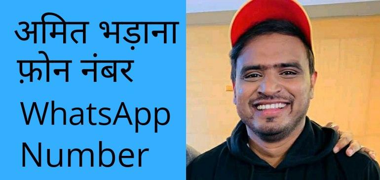 amit bhadana whatsapp phone number