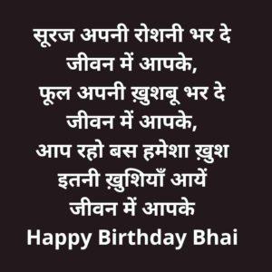 happy birthday photo in hindi
