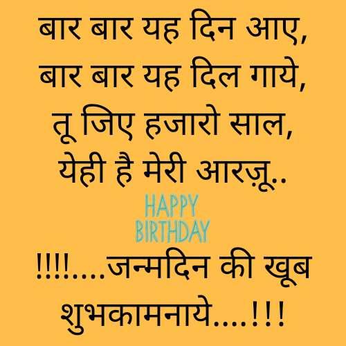 birthday wishes hindi