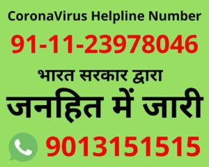corona helpline number india