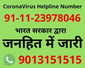 corona helpline number india
