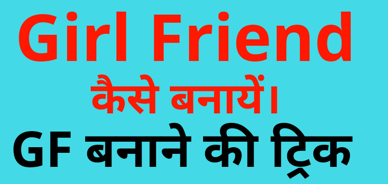 girl friend kaise banaye