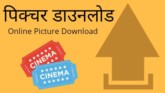 हिंदी पिक्चर डाउनलोड