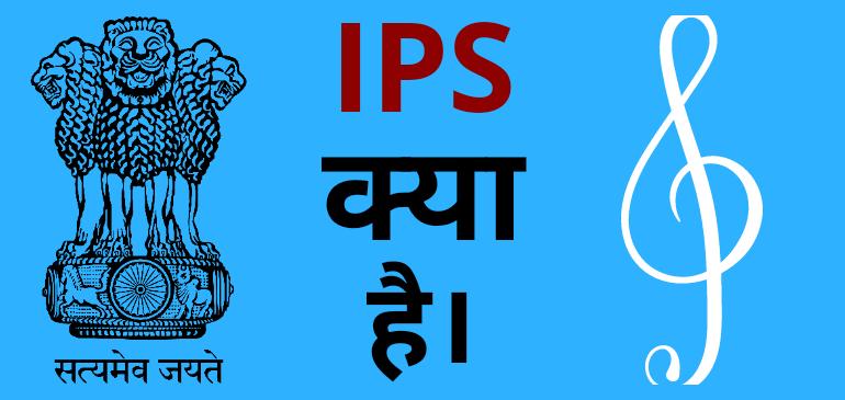 आईपीएस क्या है -IPS kya hai