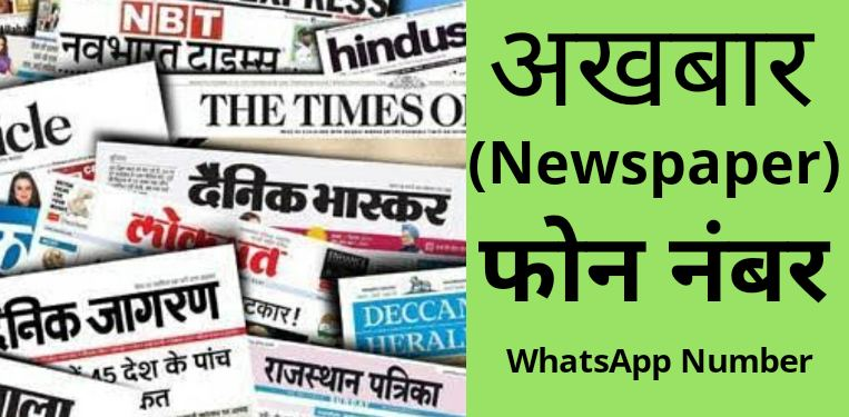 newspaper contact phone number