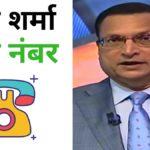 rajat sharma mobile phone whatsapp