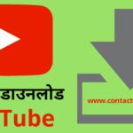 यूट्यूब डाउनलोड YouTube Download
