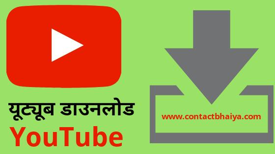 यूट्यूब डाउनलोड YouTube Download Kaise Kare