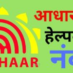 aadhaar card helpline phone number