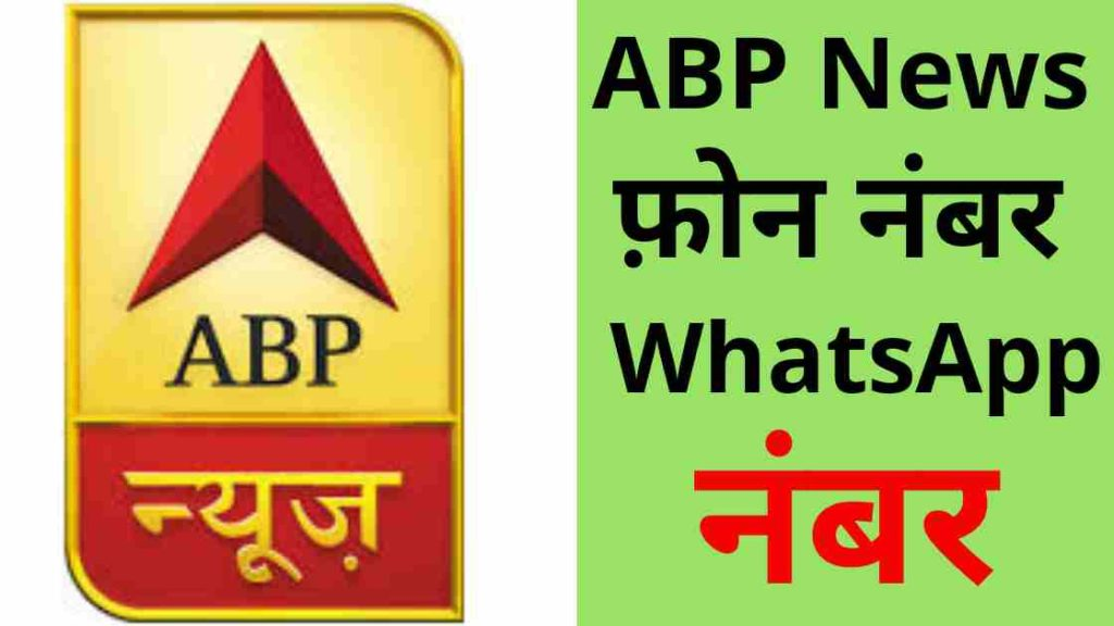 abp news whatsapp phone number