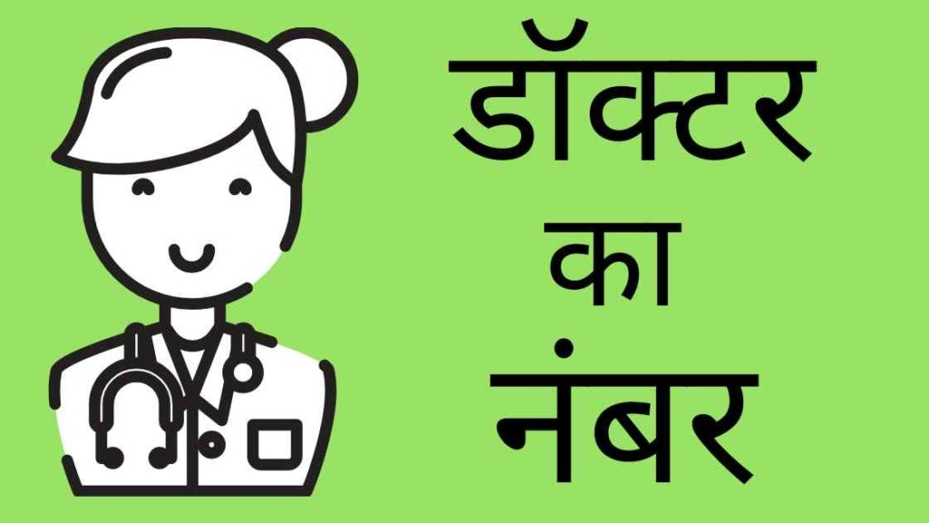 Doctor Phone WhatsApp Number