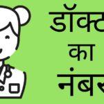 Doctor Phone WhatsApp Number