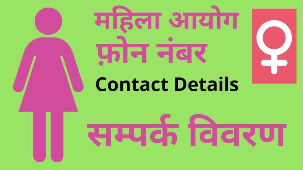 mahila aayog helpline phone number