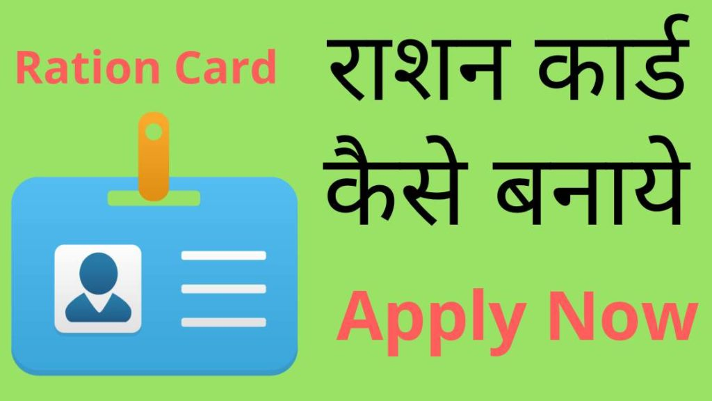 ration card - rashan card