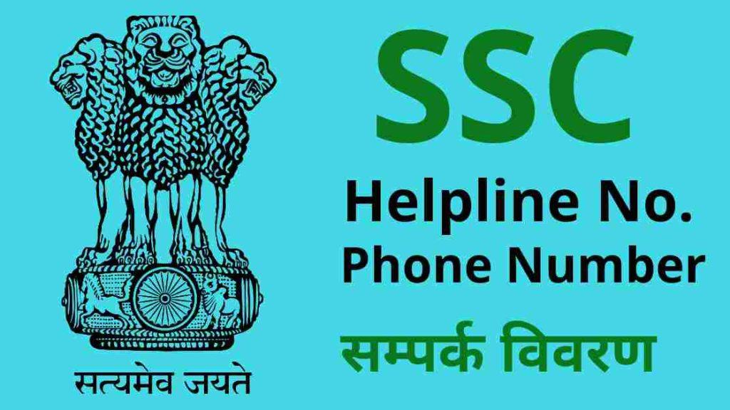 ssc helpline phone number