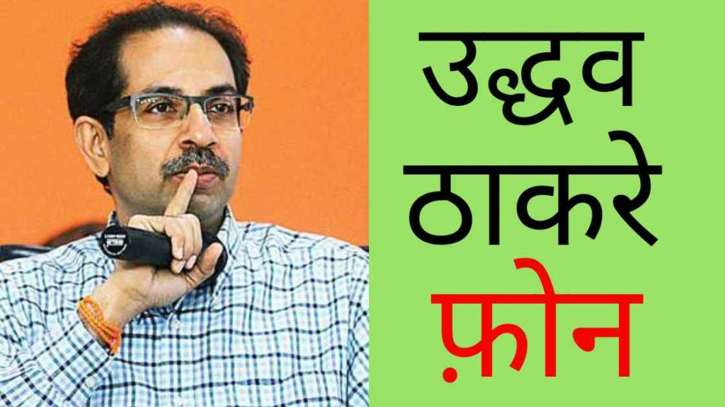 uddhav thackeray contact number