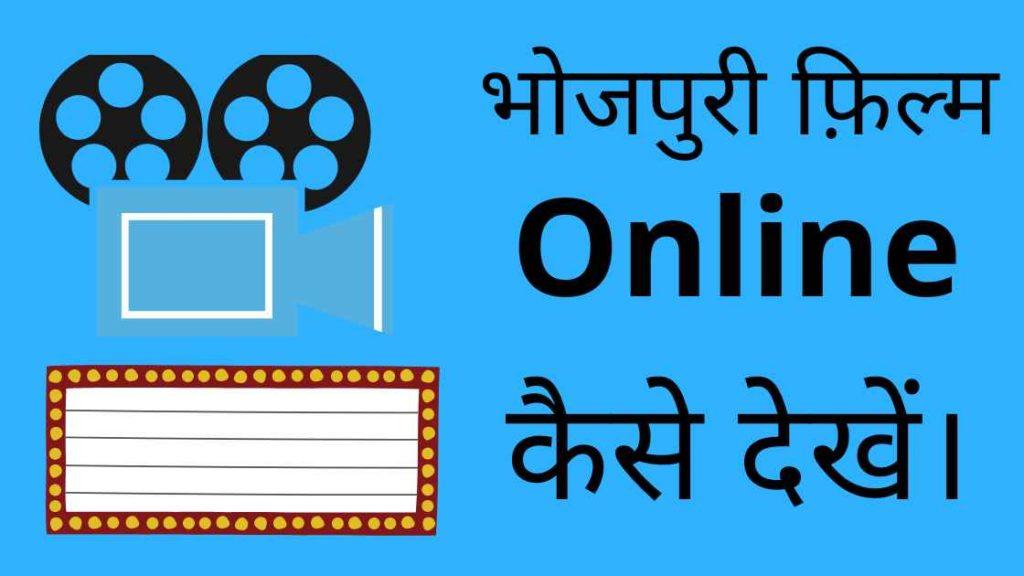 ऑनलाइन भोजपुरी फिल्म