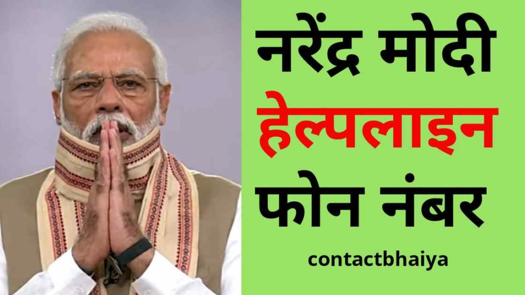 PM MODI HELPLINE NUMBER