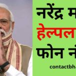 PM MODI HELPLINE NUMBER