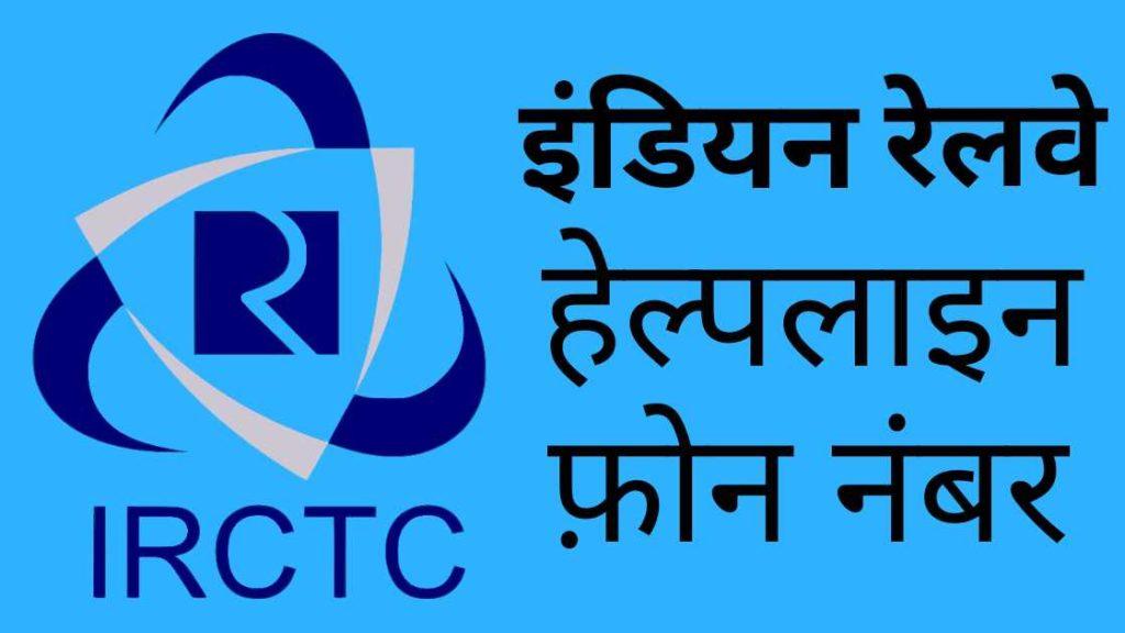 भारतीय रेलवे हेल्पलाइन नंबर
