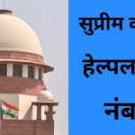 supreme court helpline number