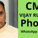 vijay rupani contact phone whatsapp number