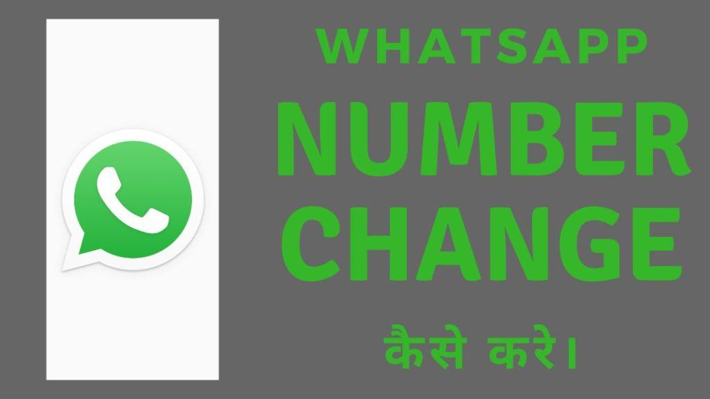 व्हाट्सएप नंबर Change