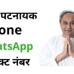 naveen patnaik phone whatsapp number