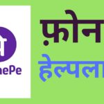 phone pe helpline number