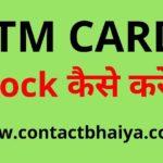 atm card block kaise kare